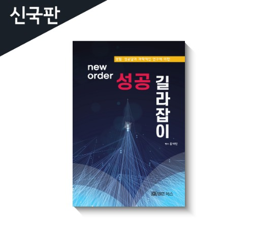 new order 성공 길라잡이